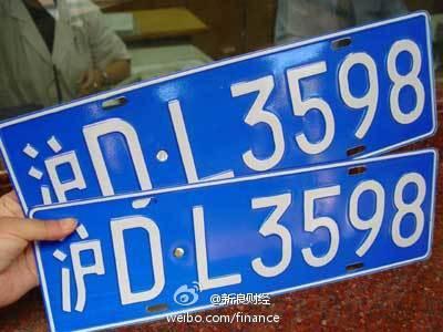 61add7e3jw1dw0vx9kqsuj.jpg : 2012년 8월 상해 자동차 번호판 가격 6만원 재돌파