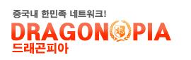 드래곤피아로고_20130520.png