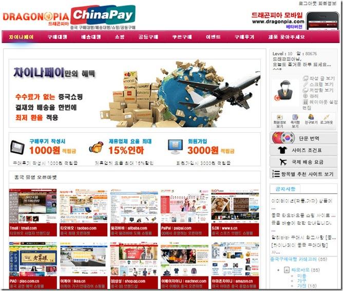 chinapay_hompage
